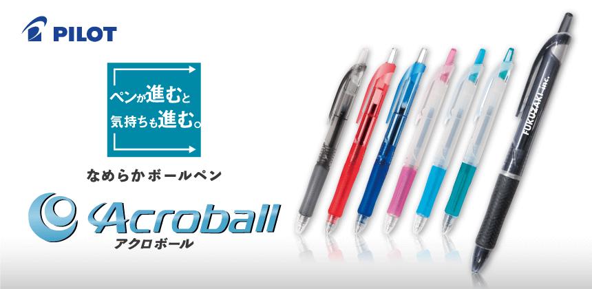 アクロボール(Acroball)の画像
