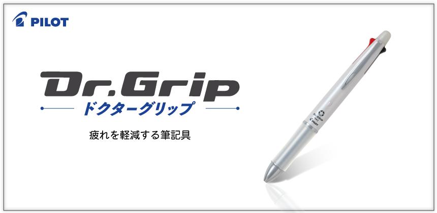 ドクターグリップ(Dr.Grip)の画像
