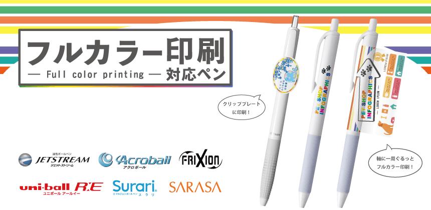 フルカラー印刷対応ペンの画像
