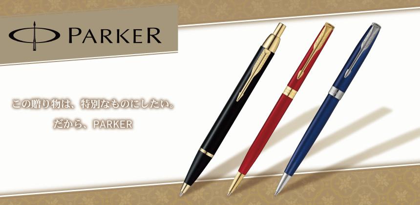 パーカー/PARKERの画像