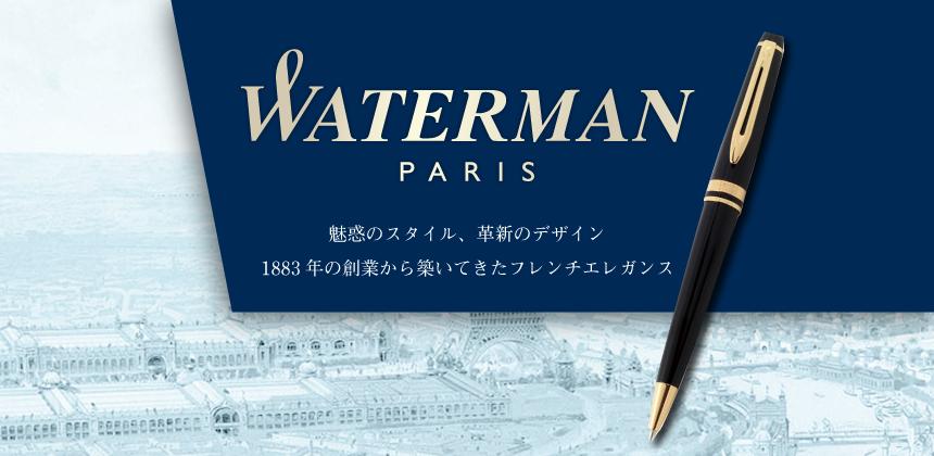 WATERMANの画像