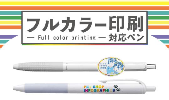 フルカラー印刷対応ボールペン