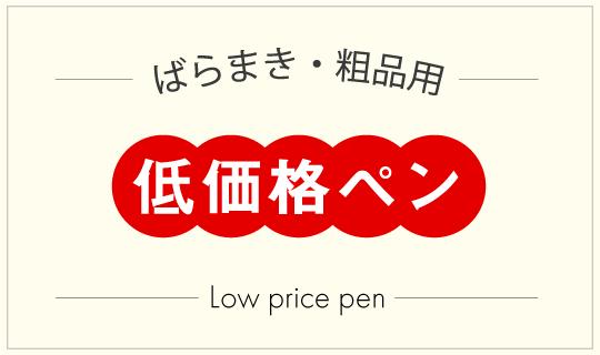 低価格ボールペン(ばらまき・粗品用)