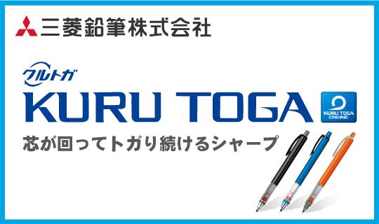 クルトガ(KURU TOGA)